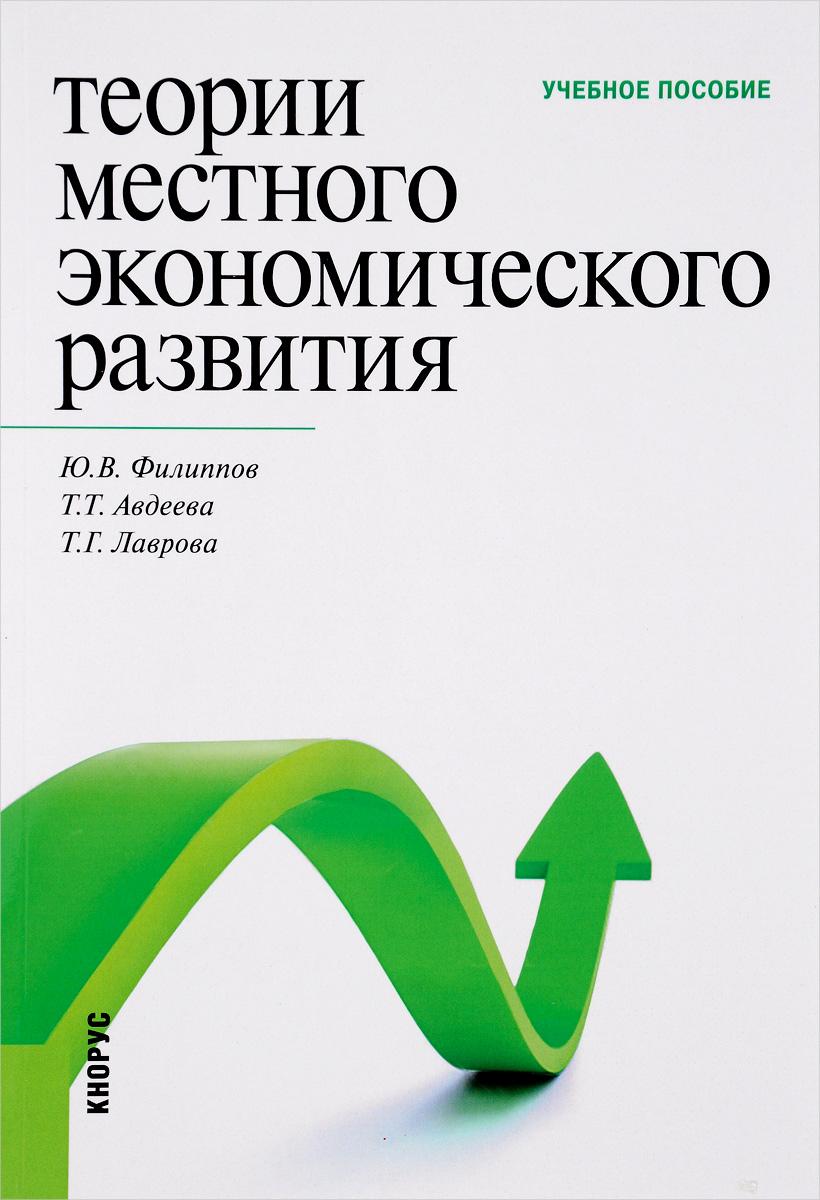 Теории местного экономического развития. Учебное пособие