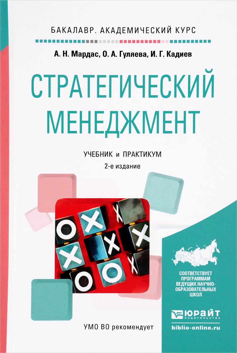 А. Н. Мардас, О. А. Гуляева, И. Г. Кадиев Стратегический менеджмент. Учебник и практикум кантор в е маховикова г а менеджмент