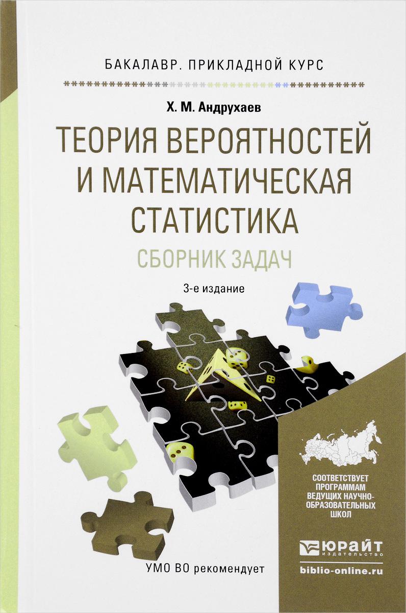 Теория вероятностей и математическая статистика. Сборник задач. Учебное пособие
