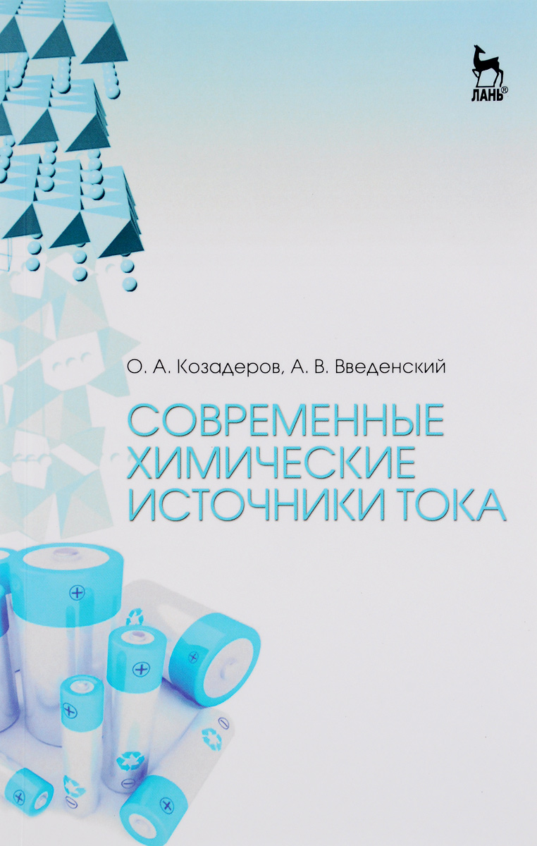 Современные химические источники тока. Учебное пособие. О. А. Козадеров, А. В. Введенский