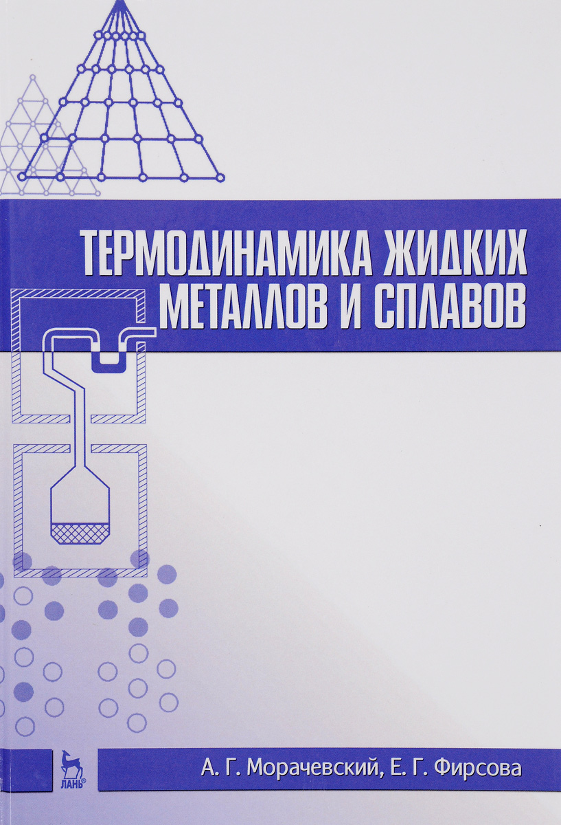 Термодинамика жидких металлов и сплавов. Учебное пособие. А. Г. Морачевский, Е. Г. Фирсова