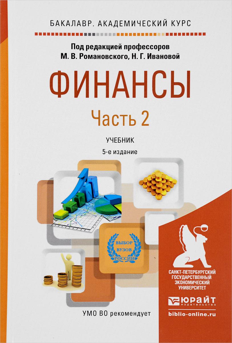Финансы. Учебник. В 2 частях. Часть 2 отсутствует международные финансы учебник часть 1