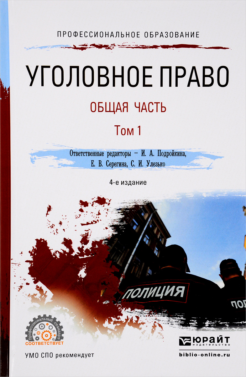 Уголовное право. Общая часть. Учебник. В 2 томах. Том 1