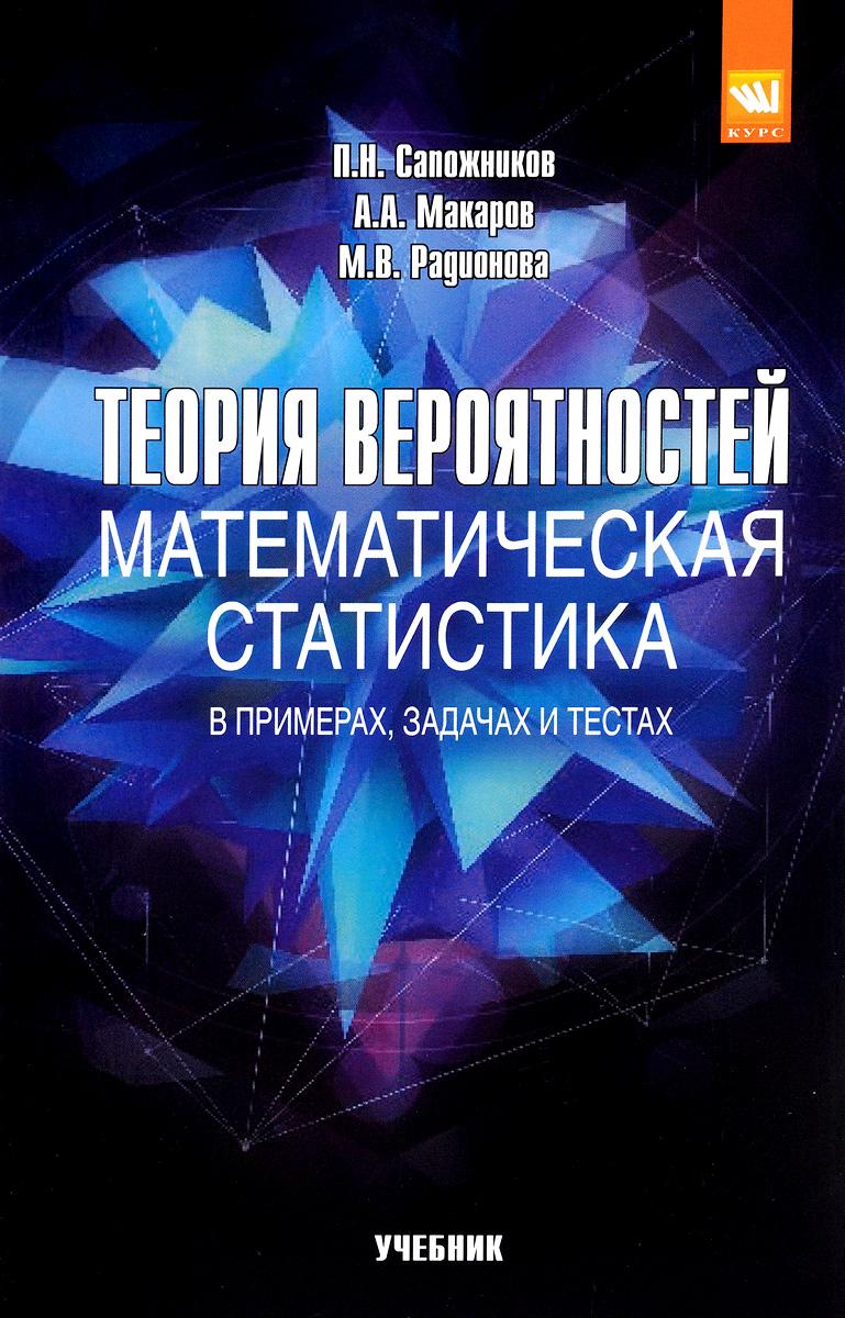 П. Н. Сапожников, А. А. Макаров, М. В. Радионова Теория вероятностей, математическая статистика в примерах, задачах и тестах. Учебное пособие е а семенчин теория вероятности в примерах и задачах