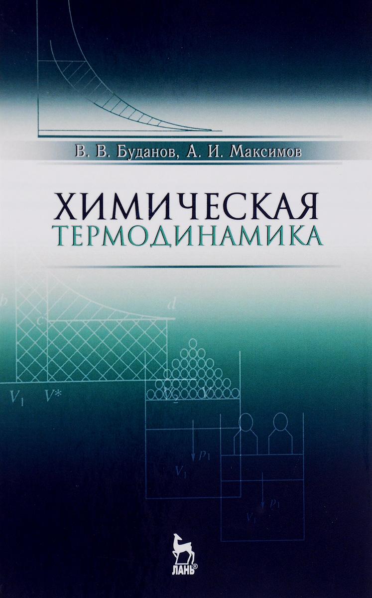 Химическая термодинамика. Учебное пособие. В. В. Буданов, А. И. Максимов