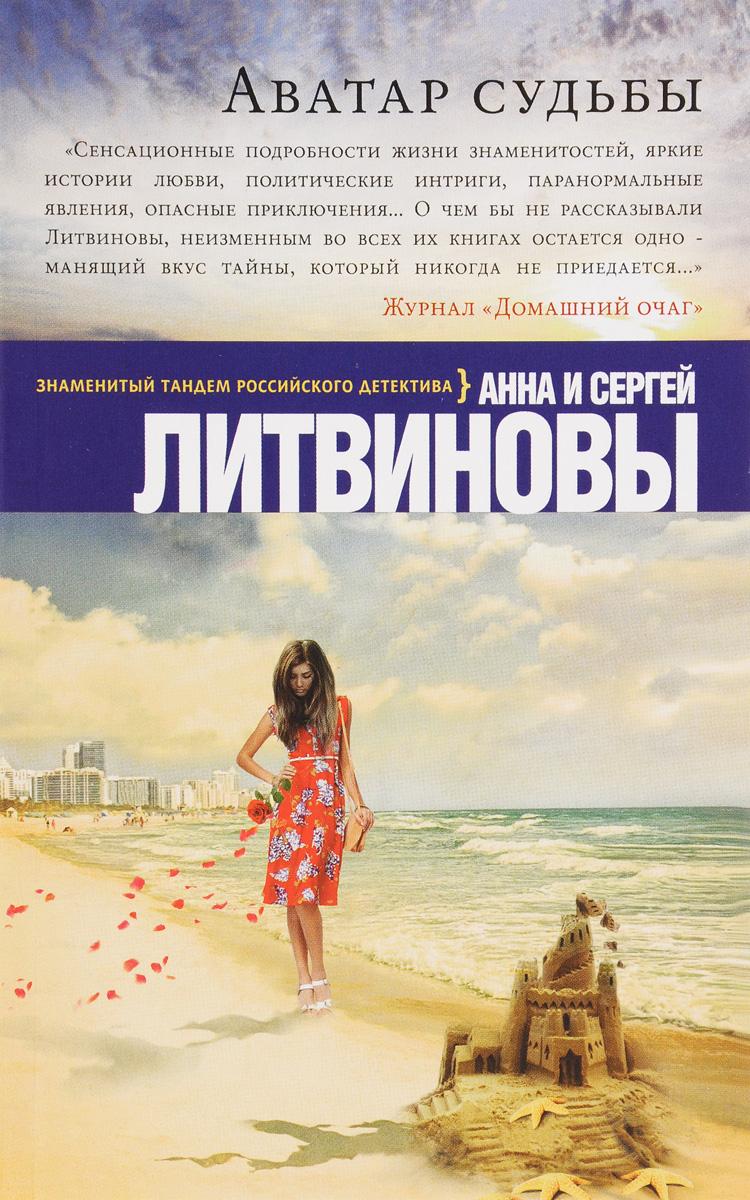 Анна Литвинова, Сергей Литвинов Аватар судьбы