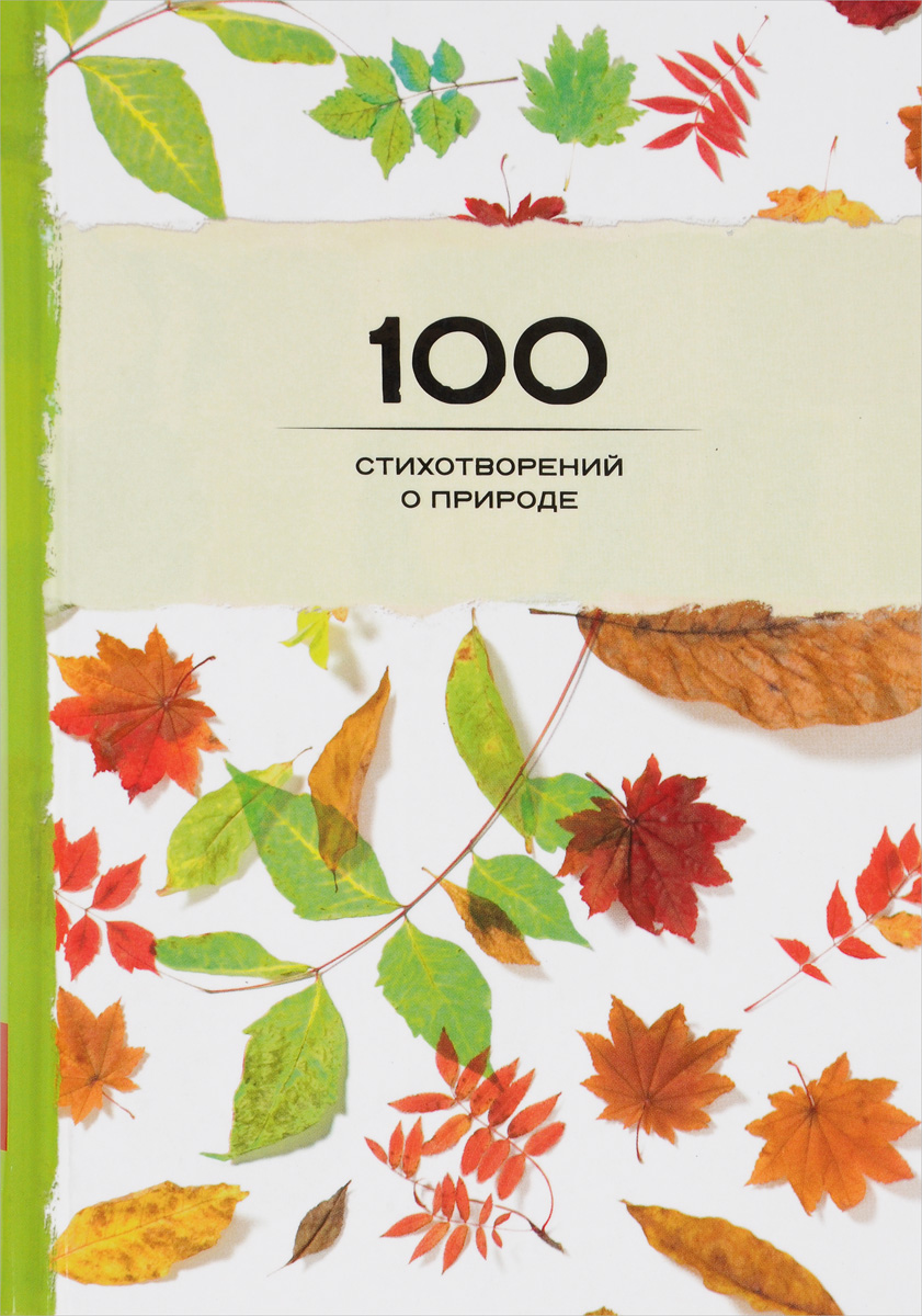 100 стихотворений о природе книги эксмо родная природа стихотворения русских поэтов ил е мешкова
