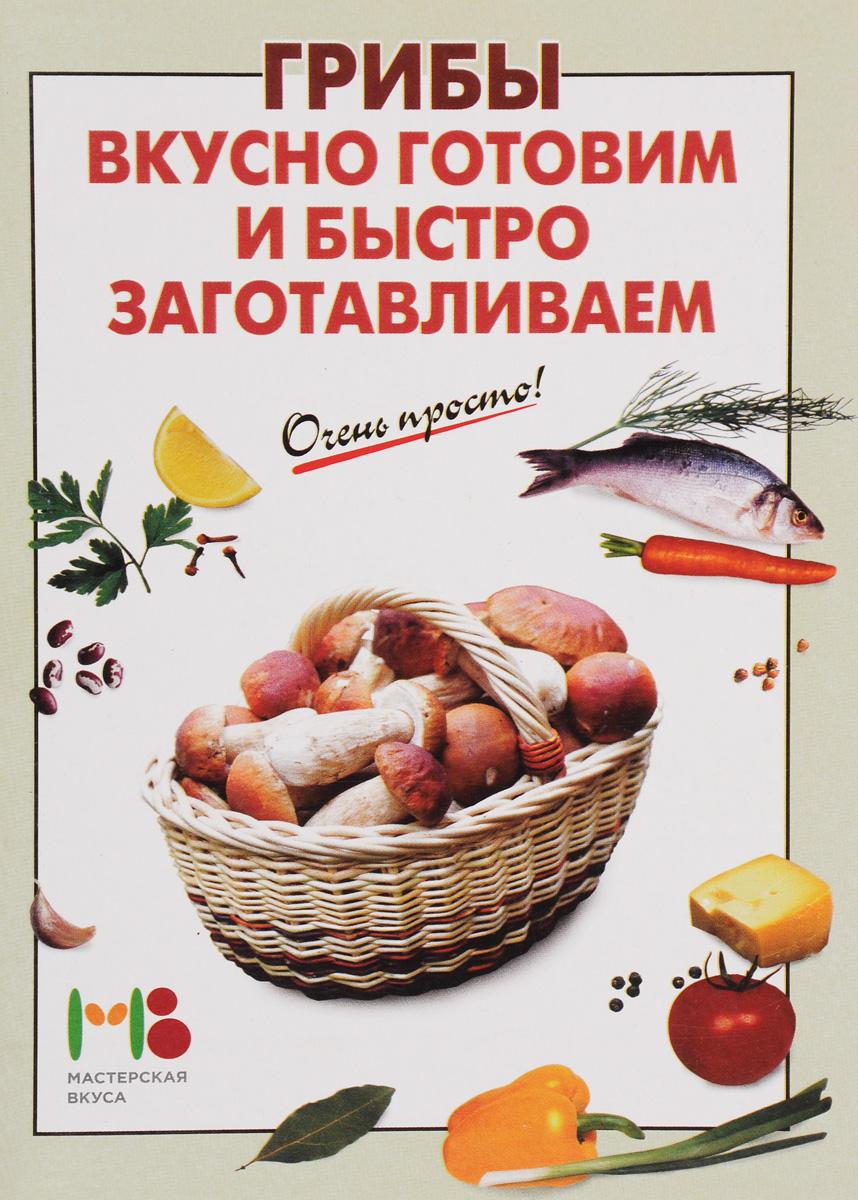 Грибы. Вкусно готовим и быстро заготавливаем калинина а готовим быстро и вкусно