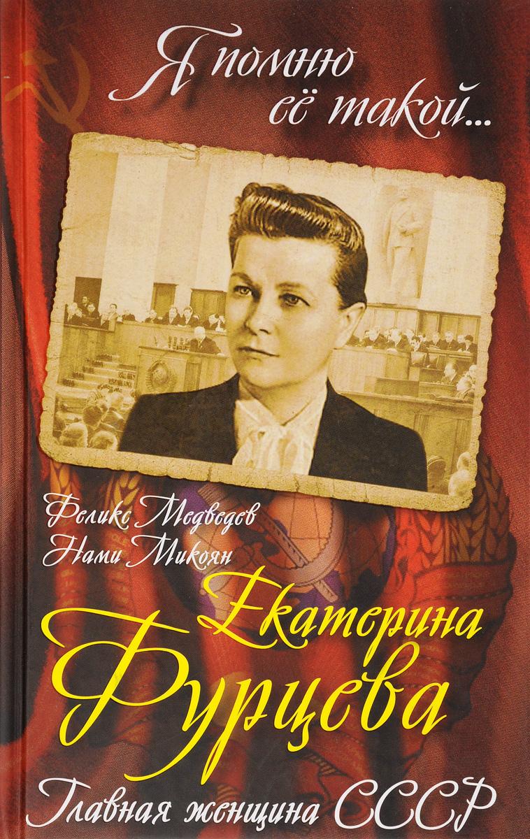 Феликс Медведев, Нами Микоян Екатерина Фурцева. Главная женщина СССР екатерина фурцева главная женщина ссср