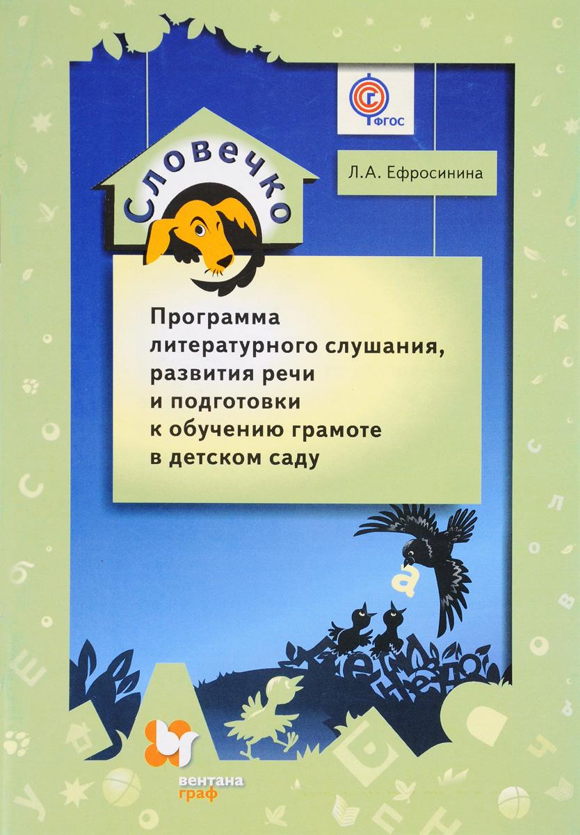 Словечко. Программа литературного слушания, развития речи и подготовки к обучению грамоте в детском саду