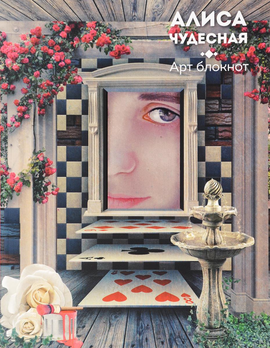 Алена Арсентьева Алиса чудесная. Арт блокнот алиса в стране чудес алиса в зазеркалье охота на снарка сильвия и бруно пища для ума азбука