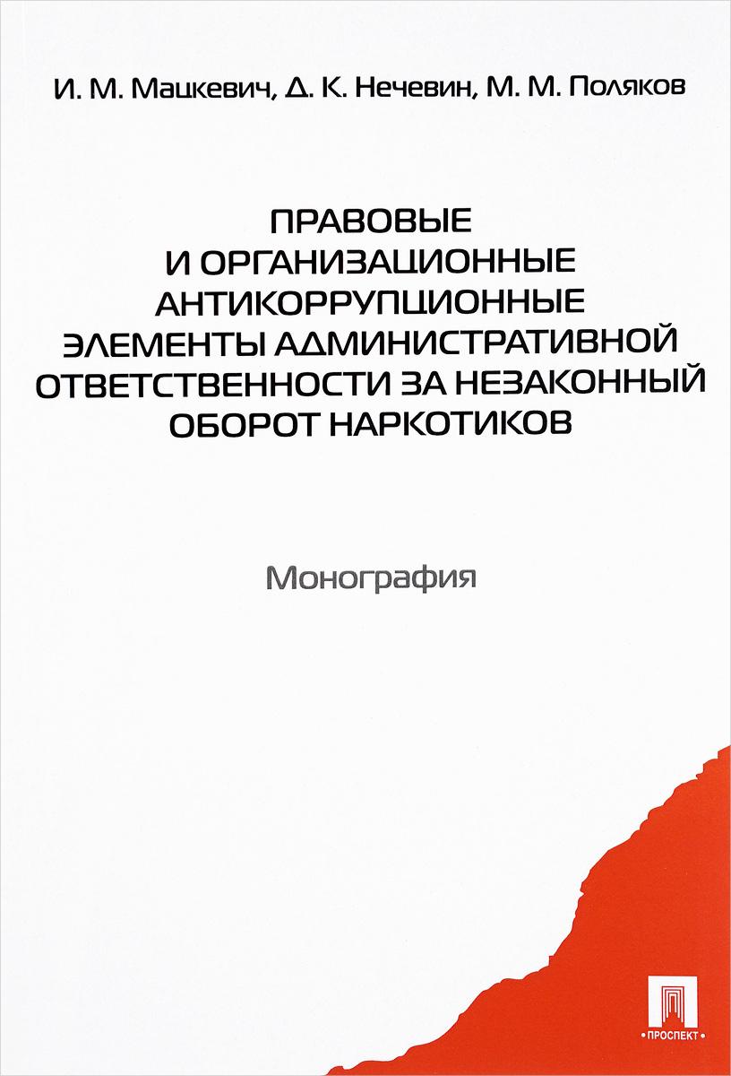 И. М. Мацкевич, Д. К. Нечевин, Поляков Правовые и организационные антикоррупционные элементы административной ответственности за незаконный оборот наркотиков