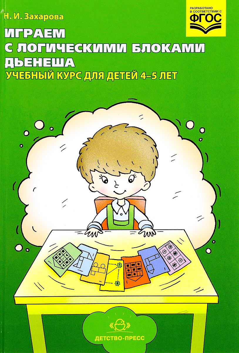 Н. И. Захарова Играем с логическими блоками Дьенеша. Учебный курс для детей 4-5 лет gigo логические блоки дьенеша