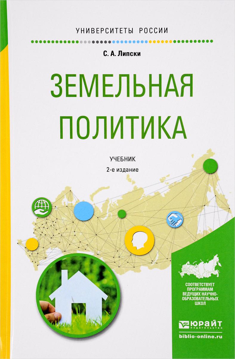 С. А. Липски Земельная политика. Учебник