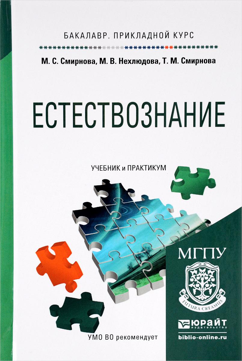 Естествознание. Учебник и практикум. М. С. Смирнова, М. В. Нехлюдова, Т. М. Смирнова