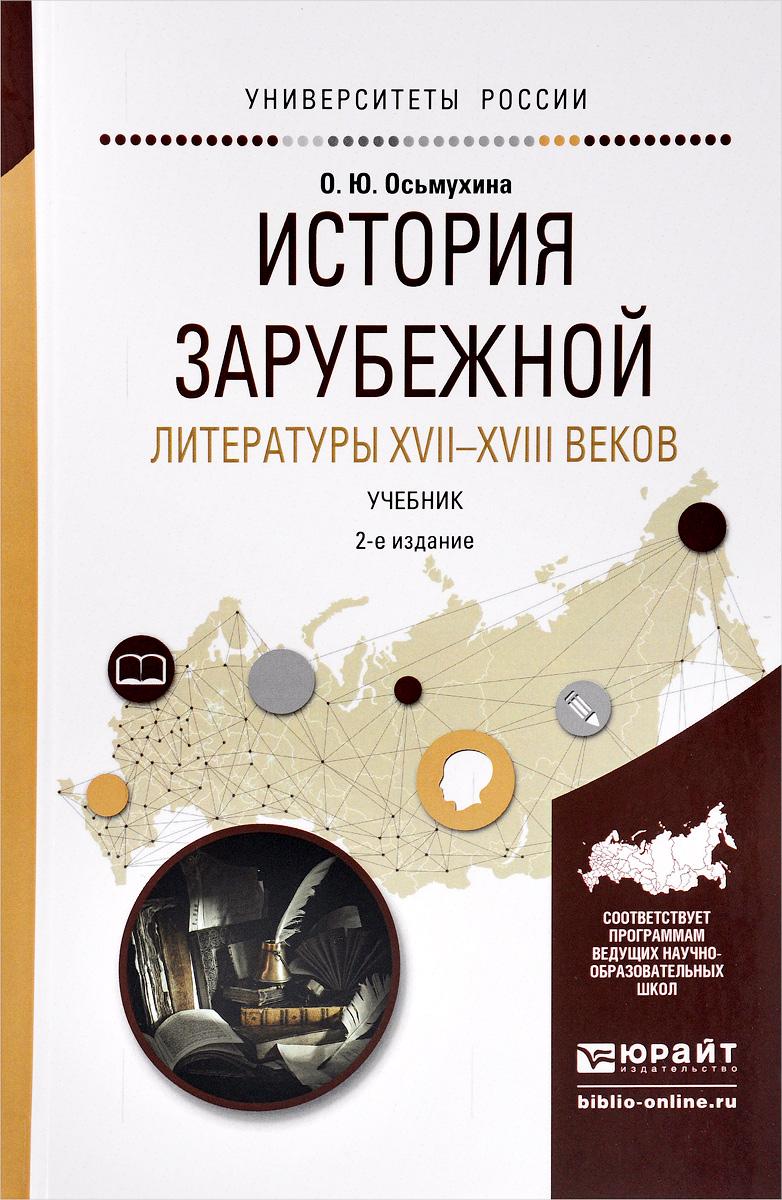 История зарубежной литературы XVII-XVIII веков. Учебник