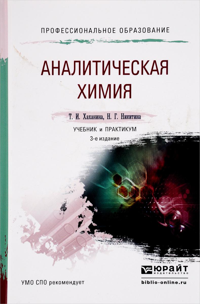 Аналитическая химия. Учебник и практикум