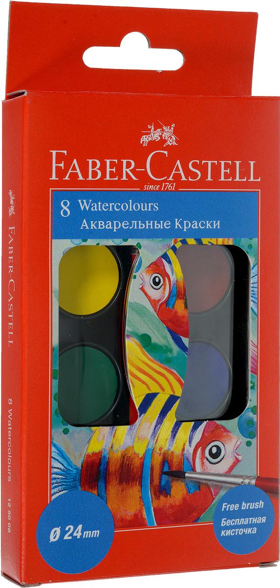 Faber-Castell Краски акварельные с кисточкой 8 цветов190564Акварельные краски Faber-Castell состоят из 8 красок цветной и яркой палитры.Краски обладают насыщенными цветами, легко ложатся на бумагу и находятся в практичном пластиковом пенале. Также в комплект входит кисточка диаметром 24мм.Такой набор идеально подойдет для юного художника и рисование вместе с ним будет в одно удовольствие.