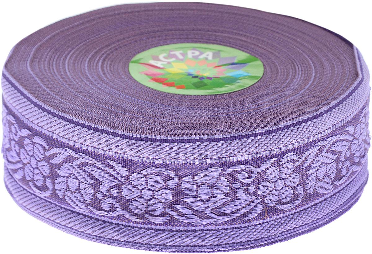 Тесьма декоративная Астра, цвет: фиолетовый, ширина 3,5 см, длина 16,4 м. 7703346_332D/332LL7703346_332D/332LLДекоративная тесьма Астра выполнена из текстиля и оформлена оригинальным орнаментом. Такая тесьма идеально подойдет для оформления различных творческих работ таких, как скрапбукинг, аппликация, декор коробок и открыток и многое другое.Тесьма наивысшего качества и практична в использовании. Она станет незаменимом элементов в создании рукотворного шедевра.Ширина: 3,5 см. Длина: 16,4 м.