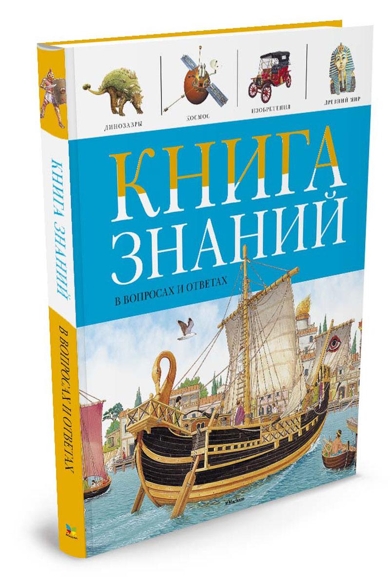 Купить Книга знаний в вопросах и ответах