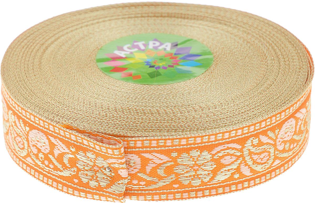 Тесьма декоративная Астра, цвет: оранжевый, золотистый (А14), ширина 2,5 см, длина 16,4 м. 77033267703326_А14Декоративная тесьма жаккард Астра выполнена из текстиля и оформлена оригинальным орнаментом. Такая тесьма идеально подойдет для оформления различных творческих работ таких, как скрапбукинг, аппликация, декор коробок и открыток и многое другое. Тесьма наивысшего качества и практична в использовании. Она станет незаменимом элементов в создании рукотворного шедевра.Ширина: 2,5 см.Длина: 16,4 м.
