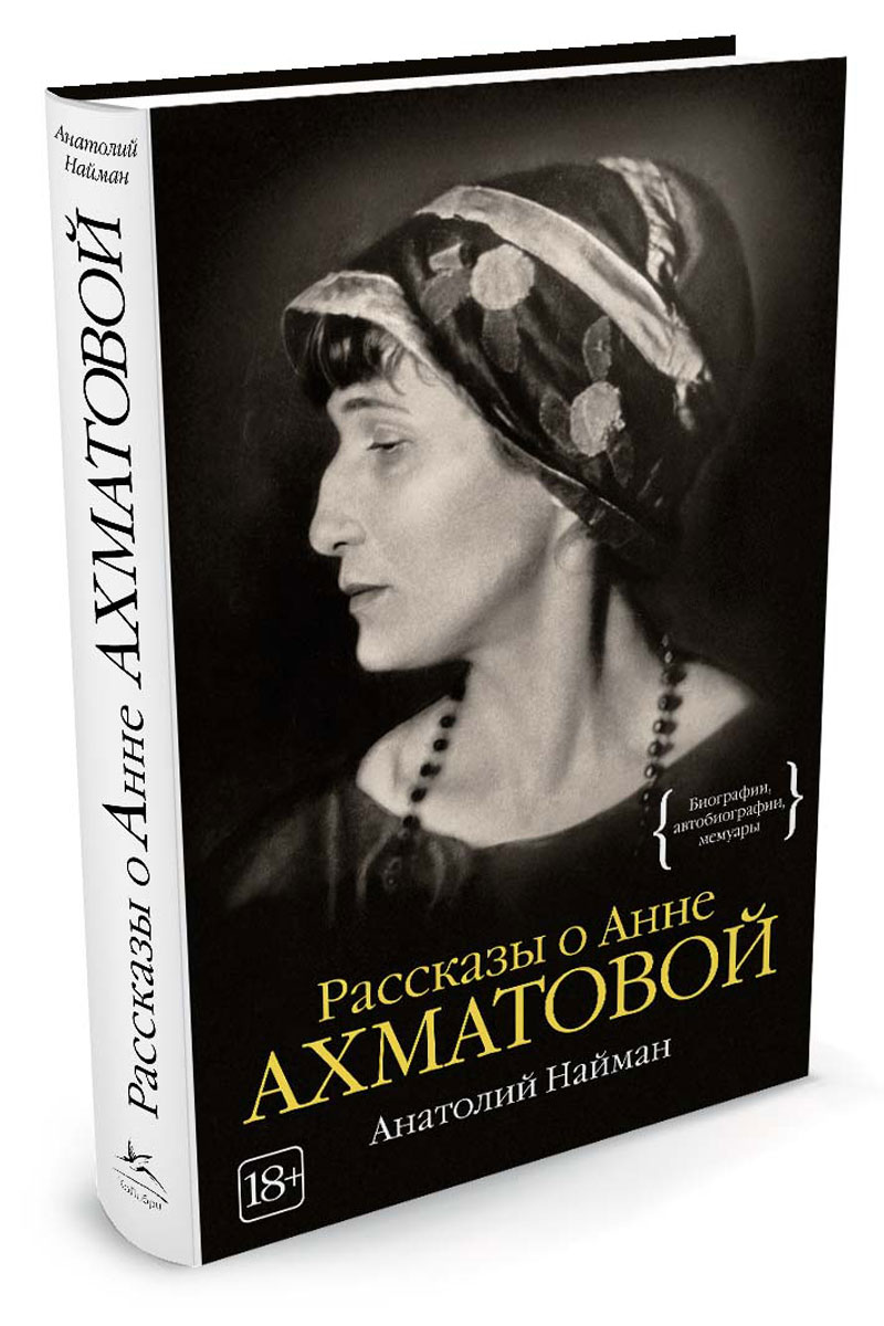 Анатолий Найман Рассказы о Анне Ахматовой