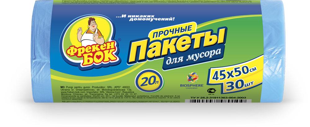 Пакеты для мусора Фрекен Бок, прочные, цвет: синий, 20 л, 45 х 50 см, 30 шт