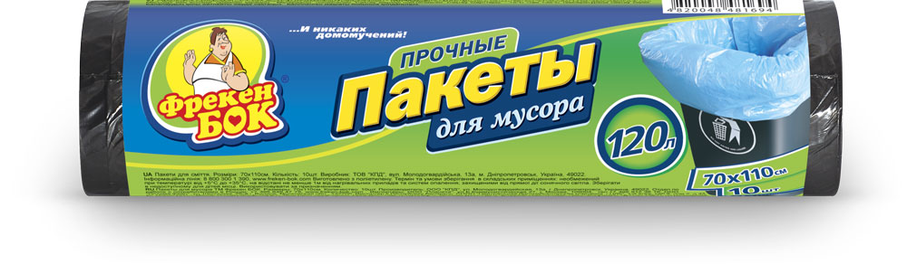 Пакеты для мусора Фрекен Бок, прочные, цвет: черный, 120 л, 70 х 110 см, 10 шт