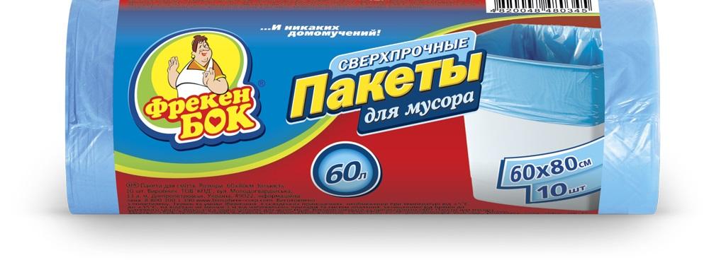 Пакеты для мусора Фрекен Бок, сврхпрочные, цвет: синий, 60 л, 60 х 80 см, 10 шт16202855Сверхпрочные пакеты для мусора Фрекен Бок предназначены для большого или нестандартного мусорного ведра.