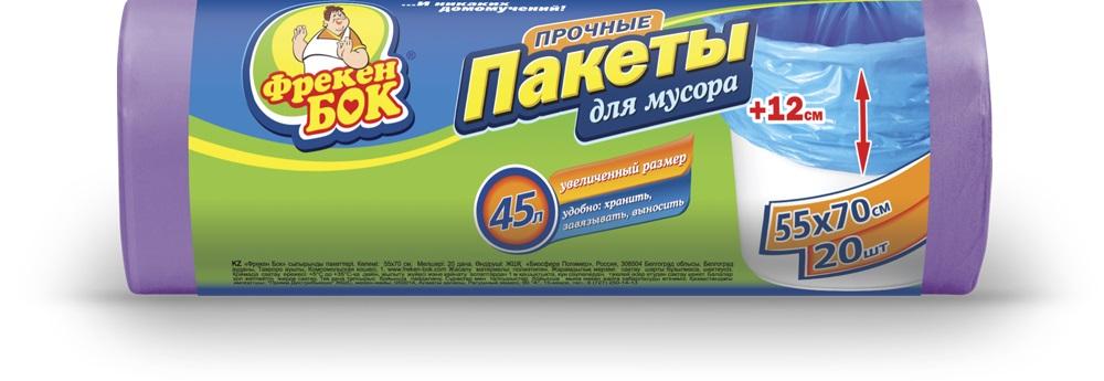 Пакеты для мусора Фрекен Бок, прочные, цвет: фиолетовый, 45 л, 55 х 70 см, 20 шт16105500Прочные пакеты для мусора Фрекен Бок предназначены для переполненного мусорного ведра.