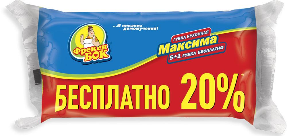 Губка для уборки Фрекен Бок Максима, 5+1 шт15105720Универсальные кухонные губки с шероховатой поверхностью предназначены для мытья посуды, раковин и кухонной мебели.