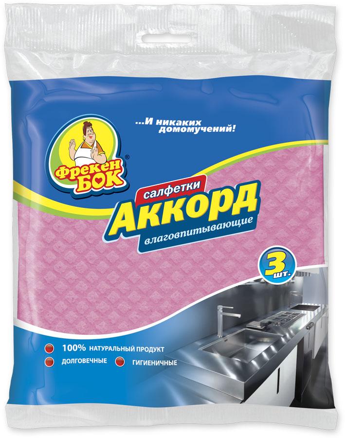 Салфетка для уборки Фрекен Бок Аккорд, 3 шт18402650Салфетки для уборки Фрекен Бок Аккорд влаговпитывающие, изготовлены из целлюлозы, не вызывают аллергических реакций. Быстро и эффективно впитывают жидкость, не оставляет разводов на поверхности. При высыхании твердеют, что препятствует развитию микробов и неприятных запахов. Уважаемые клиенты!Обращаем ваше внимание на цветовой ассортимент товара. Поставка осуществляется в зависимости от наличия на складе.