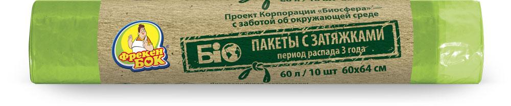 Пакеты для мусора Фрекен Бок Био, с завязками, цвет: зеленый, 60 л, 10 шт16500550Разлагаемые пакеты для мусора Фрекен Бок Био предназначены для стандартного мусорного ведра с затяжками. Период распада - 3 года.