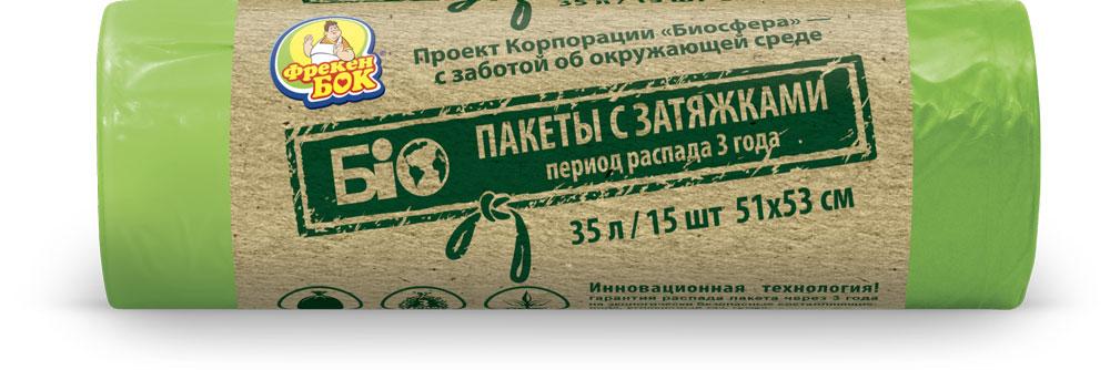 Пакеты для мусора Фрекен Бок Био, с завязками, цвет: зеленый, 35 л, 15 шт16115660Разлагаемые пакеты для мусора Фрекен Бок Био предназначены для стандартного мусорного ведра с затяжками. Период распада - 3 года.