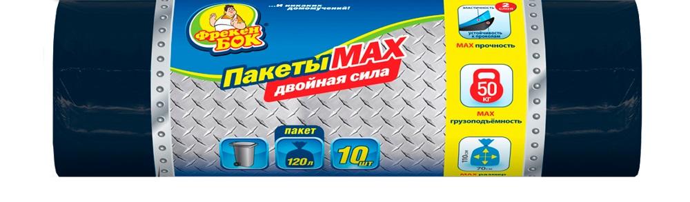Пакеты для мусора Фрекен Бок MAX, многослойные, цвет: черный, 120 л, 10 шт губка для уборки фрекен бок дуэт 2 1 шт