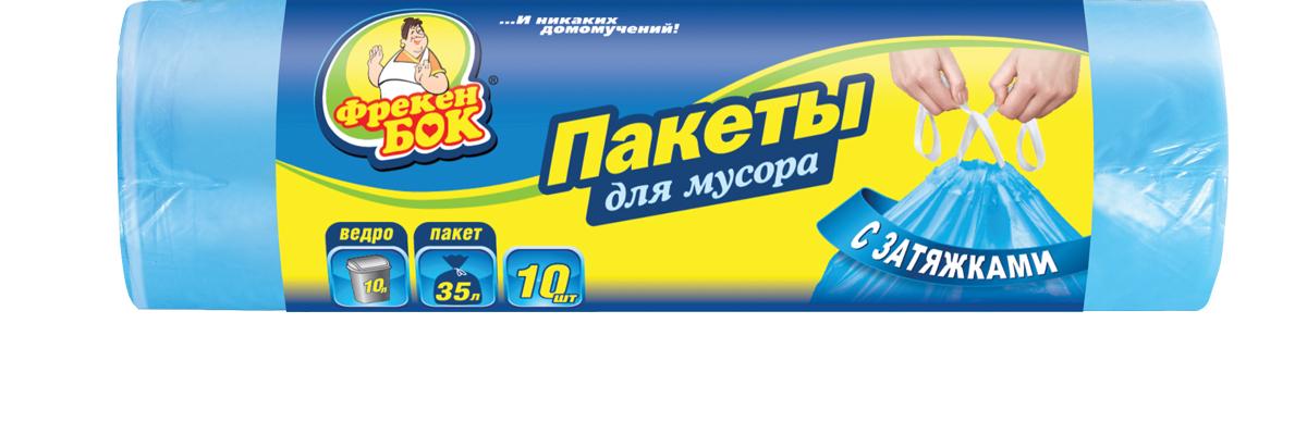 Пакеты для мусора Фрекен Бок, с завязками, цвет: синий, 35 л, 10 шт пакеты для мусора хозяюшка мила с завязками 35 л 15 шт