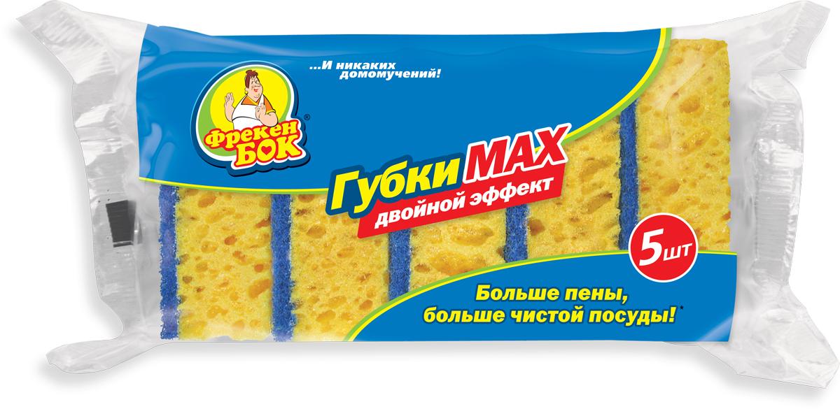 Губка для мытья посуды Фрекен Бок Max, с абразивным слоем, цвет: желтый, 5 шт15108030Кухонные губки Фрекен Бок Max из крупнопористого поролонаиспользуются для мытья посуды, раковин, кухонной мебели. За счет пористого поролона с крупными ячейками губки Max обеспечивают обильную и стойкую пену, облегчают процесс мойки посуды и экономят расход моющего средства. Крупноячеистые вставки, растягиваясь, предотвращают образование трещин и разрывов, увеличивая срок службы кухонных губок. Высококачественная абразивная фибра легко очищает различные виды загрязнений, бережно относится к очистке деликатных поверхностей.