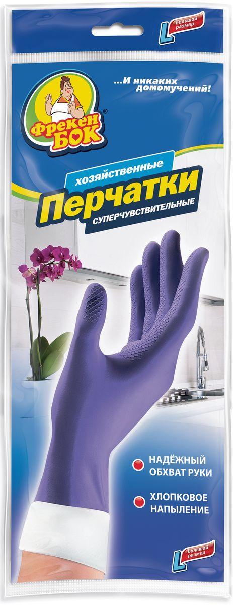 Перчатки хозяйственные Фрекен Бок, суперчувствительные. Размер L