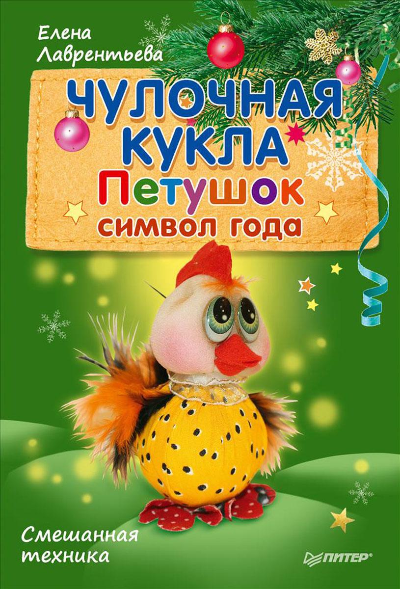 Елена Лаврентьева Чулочная кукла. Петушок - символ года елена лаврентьева авторская чулочная кукла забавные коты