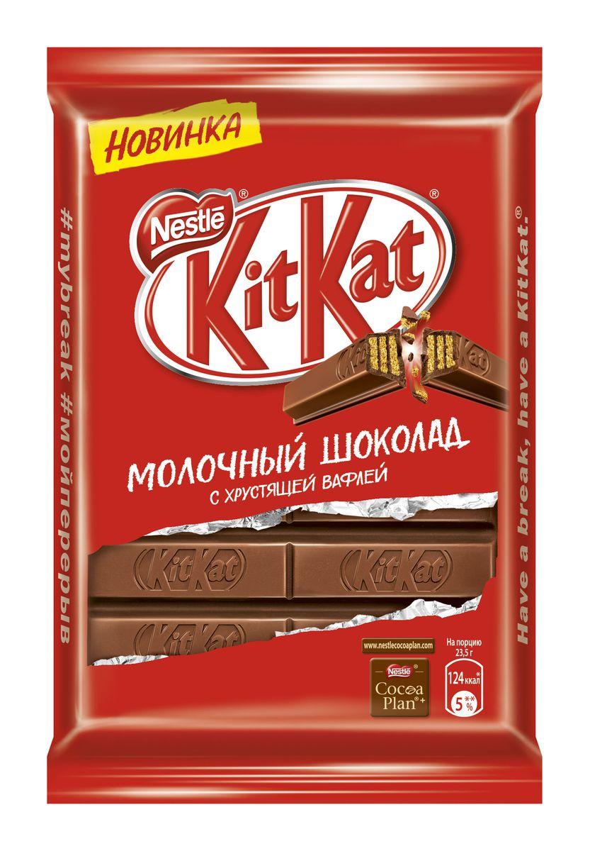 KitKat молочный шоколад с хрустящей вафлей, 94 г12293837Шоколад KitKat с хрустящей вафлей. Есть перерыв, есть KitKat! Идеальное сочетание молочного шоколада и хрустящей вафли. Уважаемые клиенты! Обращаем ваше внимание, что полный перечень состава продукта представлен на дополнительном изображении.