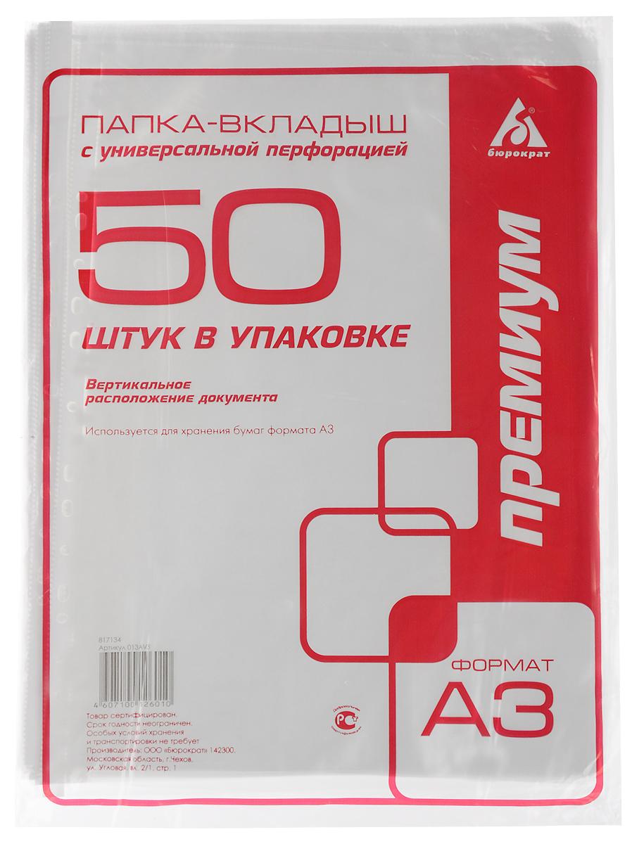 Бюрократ Папка-вкладыш с универсальной перфорацией 50 шт 817134 -  Файлы и разделители