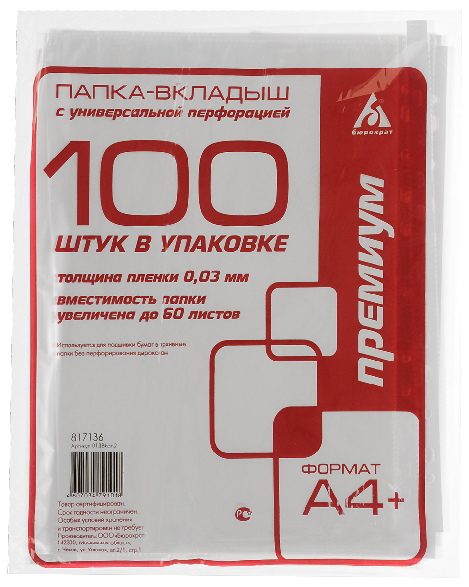 Бюрократ Папка-вкладыш с универсальной перфорацией 100 шт