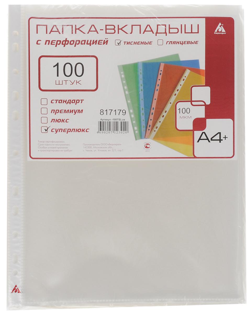 Бюрократ Папка-вкладыш с перфорацией СуперЛюкс 100 шт817179Тисненая папка-вкладыш Бюрократ формата А4+ с перфорацией предназначена для подшивки бумаг в архивные папки без перфорирования дыроколом.В комплект входит 100 папок-вкладышей. Каждая папка изготовлена из качественного материала.С такой папкой все ваши документы будут всегда в безопасности.