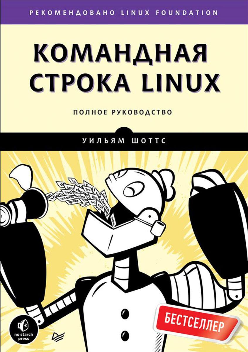 Zakazat.ru: Командная строка Linux. Полное руководство. Уильям Шоттс