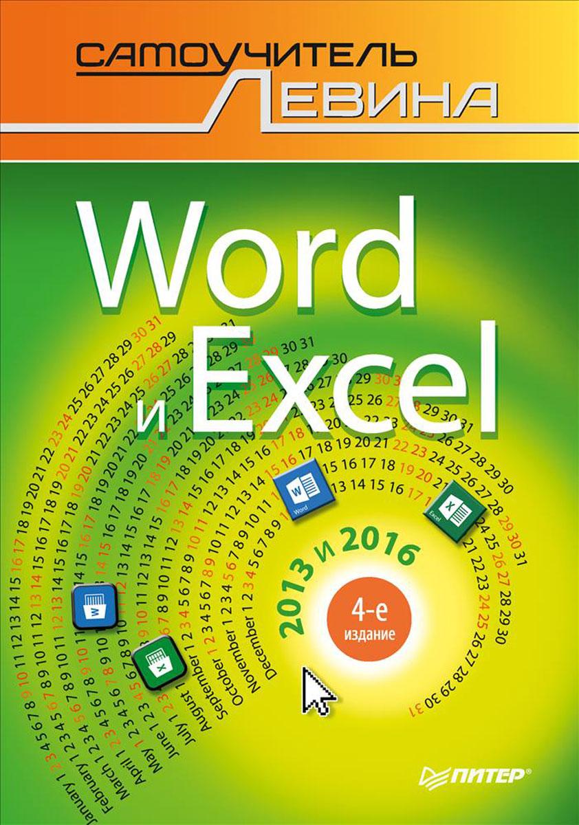А.Левин Word и Excel. 2013 и 2016. Cамоучитель Левина в цвете компьютер для людей старшего возраста cамоучитель левина в цвете