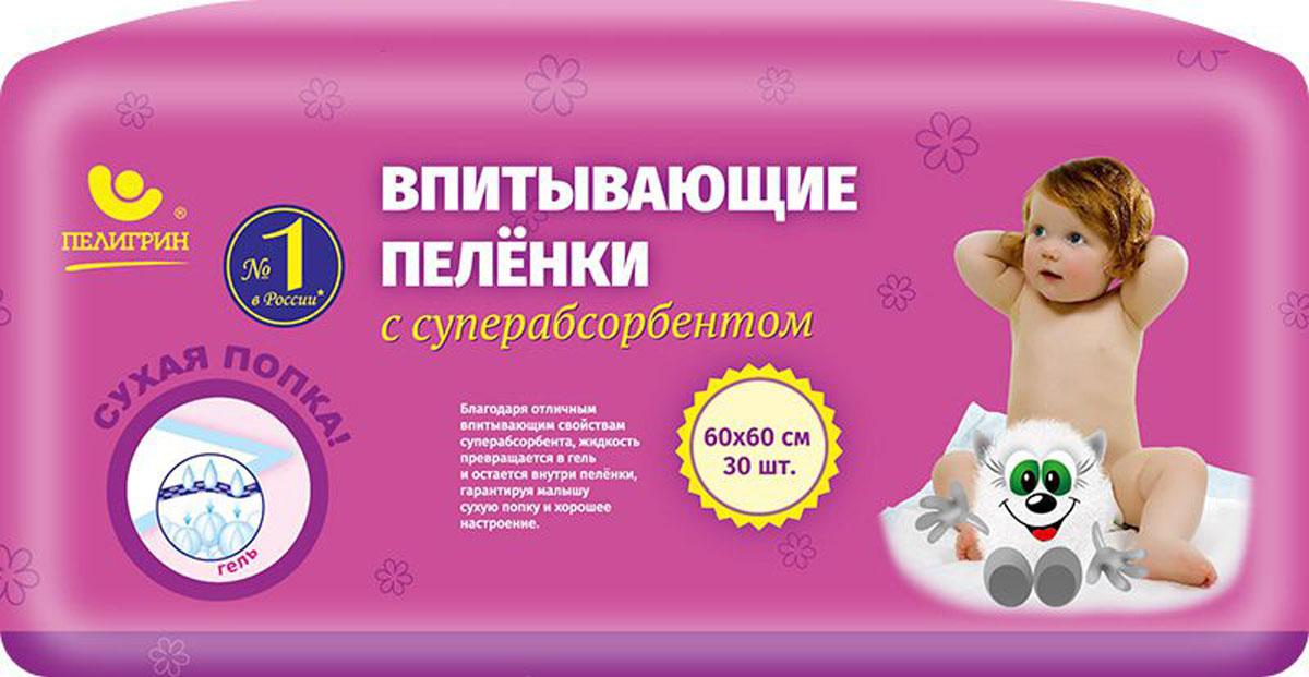Пелигрин Впитывающие детские пеленки 60 х 60 см 30 шт