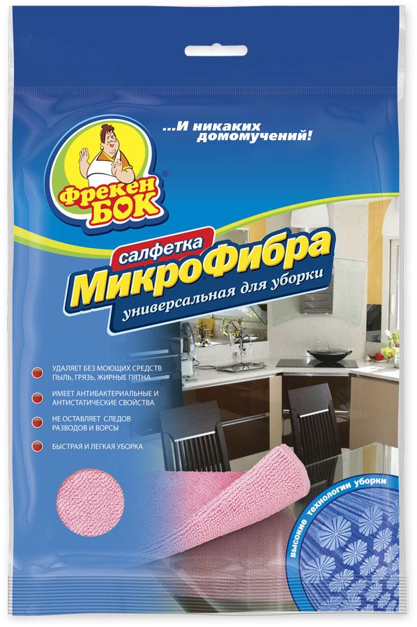 Салфетка для уборки Фрекен Бок, микрофибра, универсальная, 30 х 30 см салфетка для уборки донна роза универсальная цвет розовый