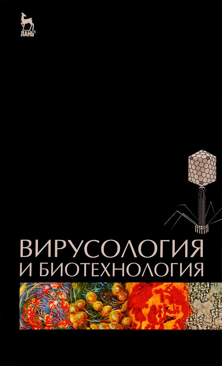 Вирусология и биотехнология. Учебник