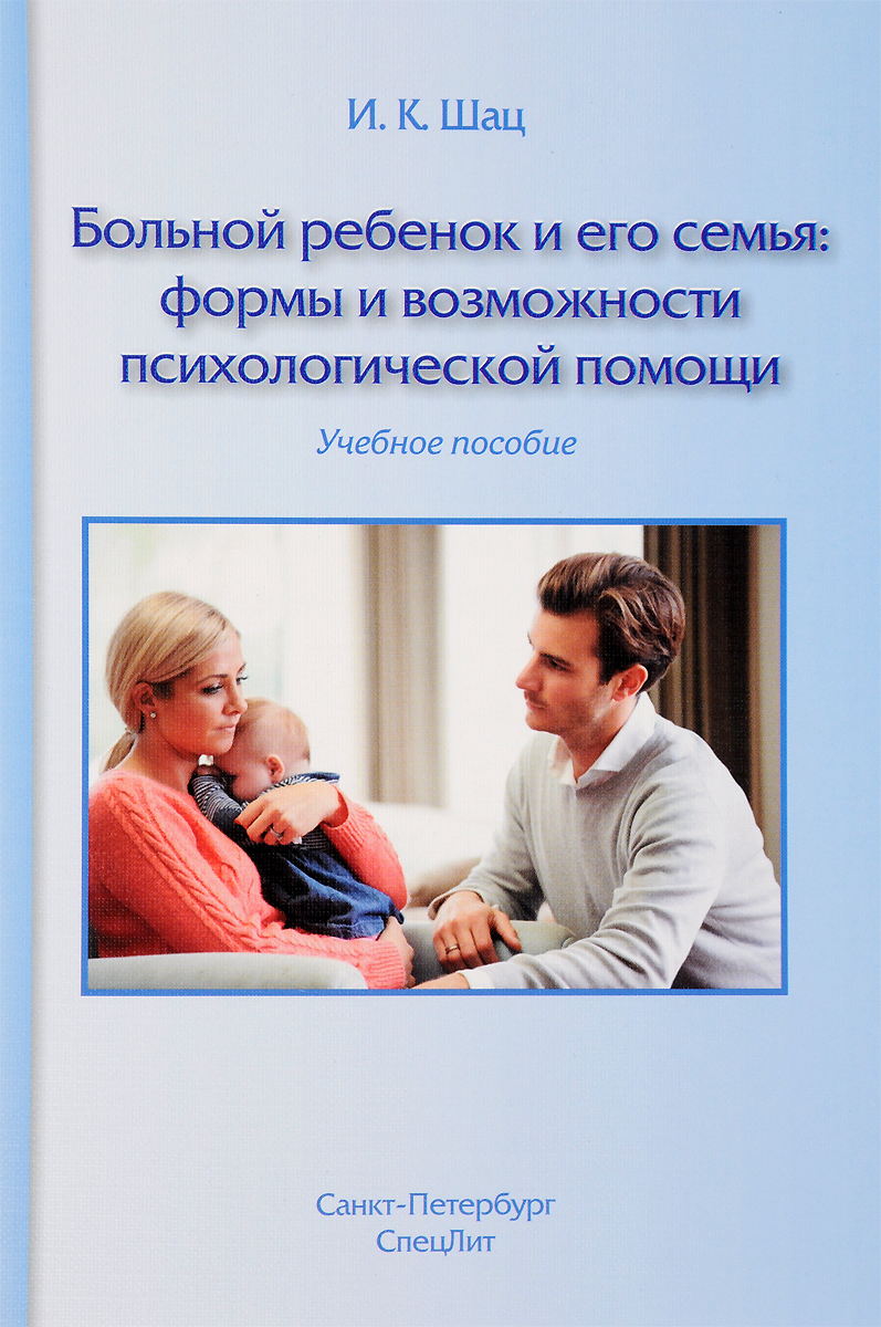 Больной ребенок и его семья. Формы и возможности психологической помощи. Учебное пособие