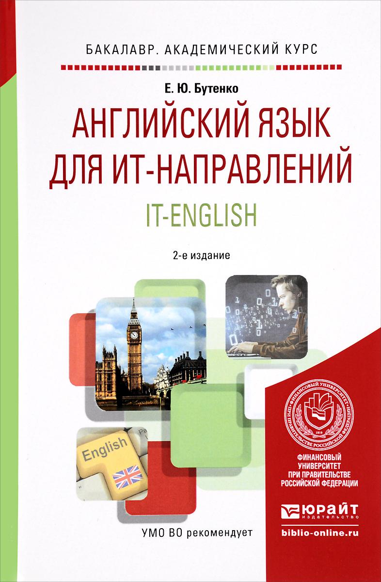 Е. Ю. Бутенко Английский язык для ИТ-направлений. IT-English. Учебное пособие